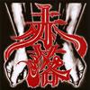 鬼一家 / 赤落+3 [再発] [CD] [アルバム] [2011/05/25発売]