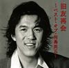 河島英五 / 旧友再会〜ベスト・オブ・河島英五〜 [CD] [アルバム] [2011/05/25発売]