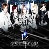 少女-ロリヰタ-23区 / I'z [CD+DVD] [限定][廃盤]