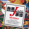熱帯JAZZ楽団 / 熱帯JAZZ楽団15〜THE COVERS 2〜 [CD] [アルバム] [2011/07/06発売]