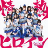 YGA / 情熱ヒロイン(Aパターン) [CD] [シングル] [2011/06/29発売]