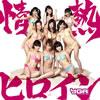 YGA / 情熱ヒロイン(Cパターン) [CD] [シングル] [2011/06/29発売]