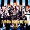 ダウト / ROMAN REVOLUTION