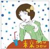 東京カランコロン / あなた色のプリンセス