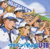 ブラバン!甲子園 U-18 イチカシ吹奏楽部