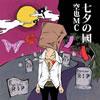 空也MC / 七夕の國 [限定] [CD] [シングル] [2011/07/06発売]