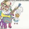 突然段ボール / ありきたりの進歩 [紙ジャケット仕様] [CD] [アルバム] [2011/09/21発売]