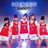 RO-KYU-BU! / 「ロウきゅーぶ!」オープニングテーマ〜SHOOT! [CD+DVD] [限定] [CD] [シングル] [2011/08/17発売]