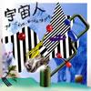 宇宙人 / アメーバダンス / あこがれのネクタイ [紙ジャケット仕様] [CD] [シングル] [2011/07/27発売]