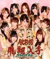 AKB48 / フライングゲット(Type B) [CD+DVD] [限定]