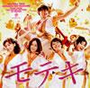 """「TSUTAYA.com」にて〈""""モテキ""""祭りキャンペーン〉がスタート!"""