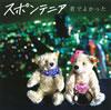 スポンテニア / 君でよかった [CD+DVD] [限定] [CD] [シングル] [2011/09/14発売]
