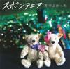 スポンテニア / 君でよかった [CD] [シングル] [2011/09/14発売]