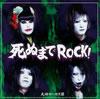犬神サーカス団 / 死ぬまでROCK! [CD] [ミニアルバム] [2011/10/19発売]