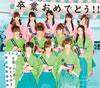 Berryz工房×℃-ute(ベリキュー) / 甘酸っぱい春にサクラサク
