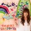 今井絵理子 / なんくるないさぁ / カウ☆G [CD] [シングル] [2011/11/16発売]