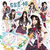 SKE48 / オキドキ [CD+DVD]