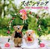 スポンテニア / The Beautiful Life [CD] [アルバム] [2011/10/19発売]