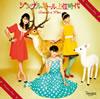 Tomato n' Pine / ジングルガール上位時代 [CD+DVD] [限定]