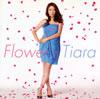 Tiara / Flower [CD+DVD] [限定] [CD] [アルバム] [2012/01/25発売]