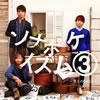 ソナーポケット / ソナポケイズム(3)〜君との365日〜