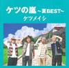 ケツメイシ / ケツの嵐〜夏BEST〜