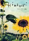 PE'Z / 向日葵-Himawari-完全版 [2CD+DVD] [限定] [CD] [アルバム] [2012/01/01発売]