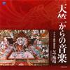 芝祐靖 / 天竺からの音楽 [CD] [アルバム] [2012/01/18発売]