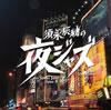 須永辰緒の夜ジャズ ヴィーナスジャズ Opus 4 [CD] [アルバム] [2012/01/18発売]