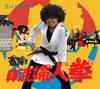 大西ユカリ / 直撃!韓流婦人拳 [デジパック仕様] [CD] [アルバム] [2012/02/02発売]