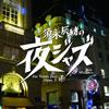 須永辰緒の夜ジャズ ヴィーナスジャズ Opus 5 [CD] [アルバム] [2012/02/15発売]