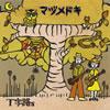 T字路s / マヅメドキ [CD] [アルバム] [2012/02/03発売]