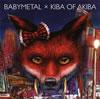 BABYMETAL×キバオブアキバ / BABYMETAL×キバオブアキバ
