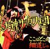 犬神サーカス団 / ここはどこの細道じゃ [CD+DVD] [CD] [シングル] [2012/04/11発売]