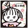 谷山浩子 / 花とゆめ [2CD] [Blu-spec CD] [アルバム] [2012/04/25発売]