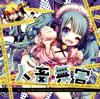 さつき が てんこもり feat.初音ミク / 人畜無害 [CD+DVD] [CD] [アルバム] [2012/06/27発売]