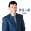 渥美二郎 / 渥美二郎 プレミアム・ベスト2012 [CD] [アルバム] [2012/06/20発売]