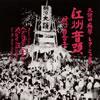 桜川百合子 / 久保田麻琴レアミックス 江州音頭 [CD] [アルバム] [2012/06/06発売]