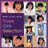 南野陽子+森口博子+西村知美 Three Girls Selection [CD] [アルバム] [2012/05/23発売]