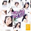 SKE48 / アイシテラブル! [CD+DVD]