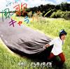 ナオト・インティライミ / 風歌(かざうた)キャラバン [CD+DVD] [限定]
