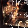 寺尾紗穂 / 青い夜のさよなら