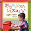 須藤英子 / おもちゃピアノをひいてみよう♪ となりのトトロ〜さんぽ