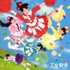 ももいろクローバーZ / Z女戦争 [CD+DVD] [限定]