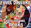 不破大輔 / 不破ワークス [紙ジャケット仕様] [3CD] [CD] [アルバム] [2012/05/20発売]
