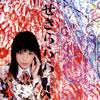渋沢葉 / せきららら [CD] [ミニアルバム] [2012/06/20発売]