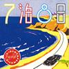 VIDEOTAPEMUSIC / 7泊8日 [CD] [アルバム] [2012/06/20発売]