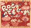 ROCO / こどもじゃず いっぱい [紙ジャケット仕様] [CD] [アルバム] [2012/07/18発売]