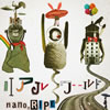 nano.RIPE / リアルワールド [CD+DVD] [限定]