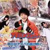 「非公認戦隊アキバレンジャー」オリジナルアルバム エンディング&にじよめCD